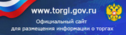 http://torgi.gov.ru/index.html